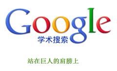 Google学术打不开