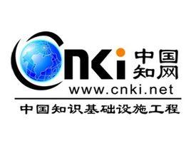 知网cnki学术搜索引擎