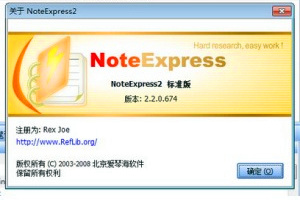 noteexpress使用教程