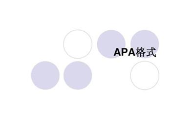 8种APA格式引用来源写作规范